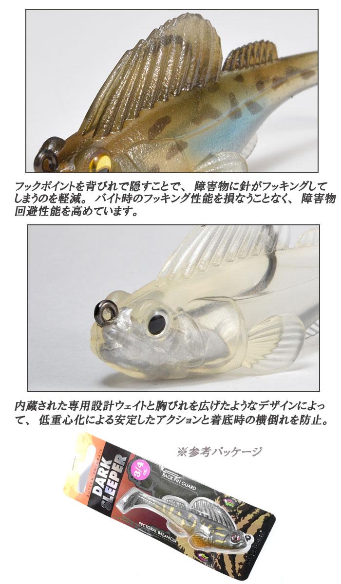メガバス ダークスリーパー 3 8inch Megabass DARK SLEEPER - 【バス