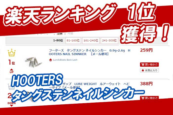【20%OFF】 フーターズ タングステン ネイルシンカー 0.9g-2.6g HOOTERS