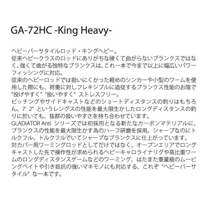 レイドジャパン グラディエーター アンチ キングヘビー GA-72HC 【お ...