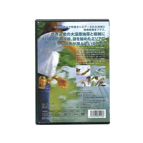 DVD】世界!秘境釣行 vol.8世界遺産の大湿原エバーグレースで巨大 ...